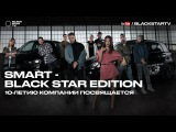 Smart - Black Star Edition (10-летию компании посвящается)