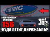 GTA 5 - Разрушители Мифов НЕВЕРОЯТНО КУДА ЛЕТИТ ДИРИЖАБЛЬ Убегаем от акулы 156