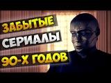 ЗАБЫТЫЕ СЕРИАЛЫ 90-Х ГОДОВ МИСТИКА ФАНТАСТИКА