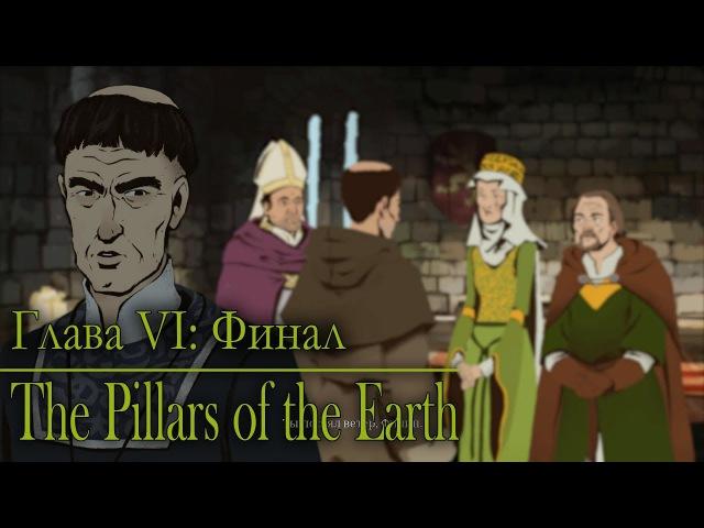 The Pillars of the Earth. Столпы Земли: Правильное решение 11