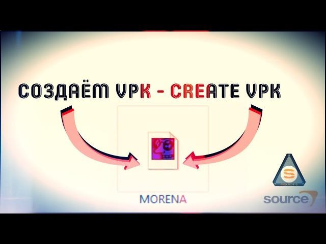 Source SDK - Создание VPK (Create VPK)