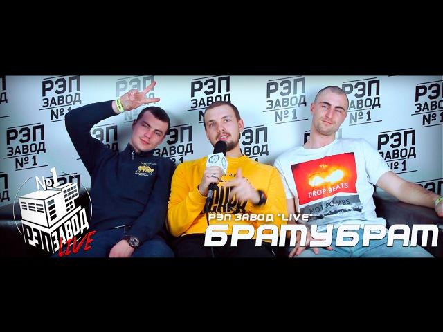 Рэп Завод LIVE БРАТУБРАТ Feat PRA KILLA'GRAMM 246 й выпуск 2 й сезон Белорусия г Минск