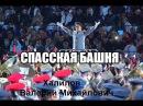 Спасская башня 2017 без одно участника.