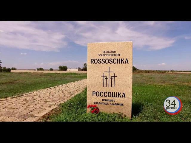 Россошки Немецкий мемориал