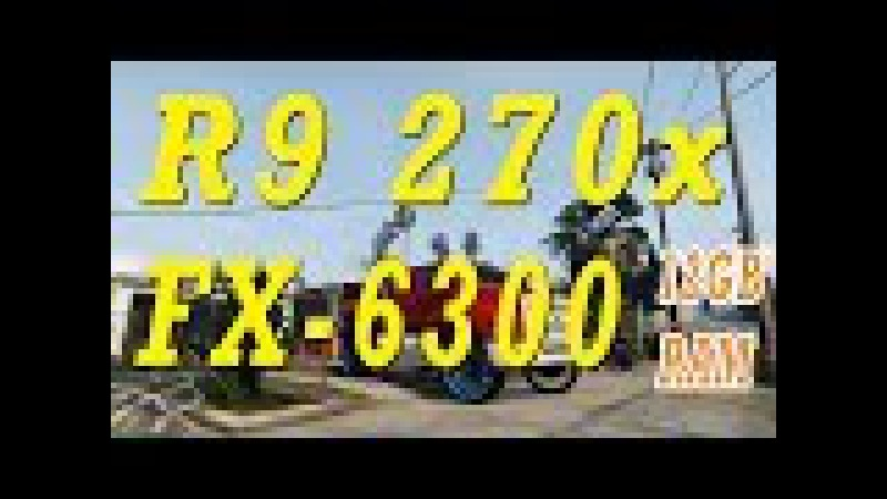 GTA 5 on R9 270x FX-6300 | GTA 5 на R9 270x FX-6300