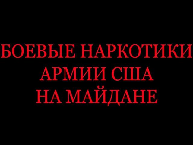 Боевая химия майдана (лекарство против страха)
