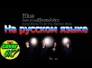 Blue ft. E.John - Sorry seems to be the hardest word [ Russian cover ] | На русском языке | HD 1080p