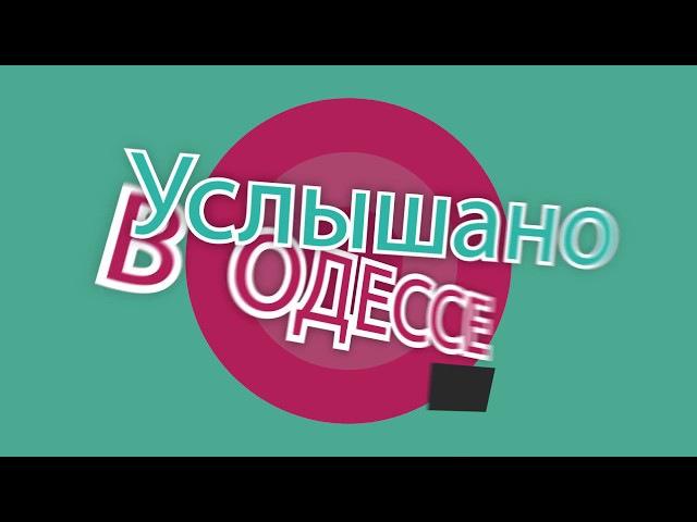 Услышано в Одессе! Смешные одесские фразы и выражения! №2