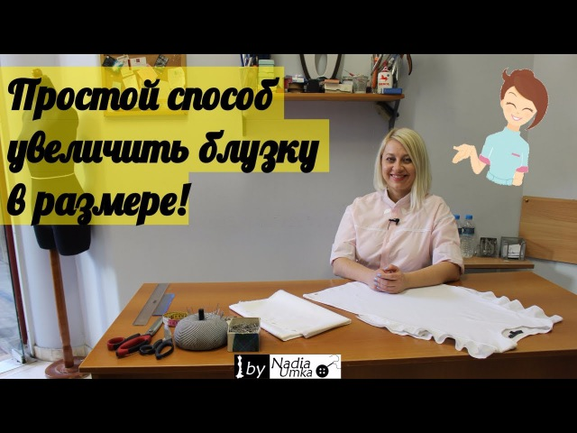 Простой способ увеличить топ или блузку в размере ! by Nadia Umka !
