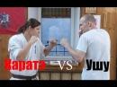 Каратэ против Ушу Киокушинкай против Саньда Сравнение базовых техник