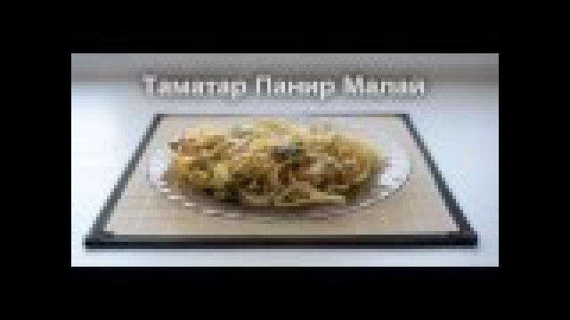 Блюдо Таматар Панир Малай