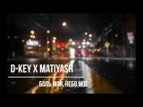 D Key x Matiyash - Небо на двоих (2016)