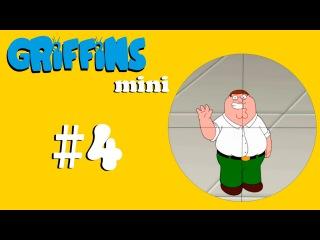 Мини Гриффины часть 4 | Family Guy