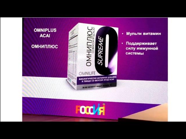 Продукция Omnilife(Омнилайф) в России