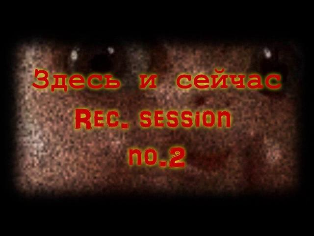 ПРЕDЕЛ РИСКА - Здесь и сейчас (Rec session no.2)