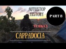 AUTOSTOP HISTORY | 8 PART КАППАДОКИЯ АВТОСТОПОМ, ЖАРА 40, 2017