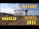 AUTOSTOP HISTORY | 6 PART АНАКЛИЯ РУИНЫ КАЗАНТИПА БАТУМИ | 2017