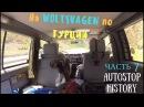 AUTOSTOP HISTORY | 7 PART ТУРЦИЯ НА ВОЛЬТСВАГЕНЕ, САМЫЙ УЖЕСНЫЙ ДЕНЬ ЗА ВЕСЬ ТРИП, 2017