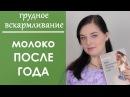 Выпуск 56. Грудное молоко ПОСЛЕ ГОДА