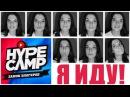 #HYPE CAMP Я ИДУ! | ПОМОЖЕМ МНЕ | ХОЧУ В HYPE CAMP! ЯНГО, МАРЬЯНАРО, КАТЯ КЛЕП, АЛИЗА, ЛИЗЗКА