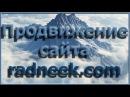Продвижение сайта самостоятельно Как раскрутить сайт Radneek