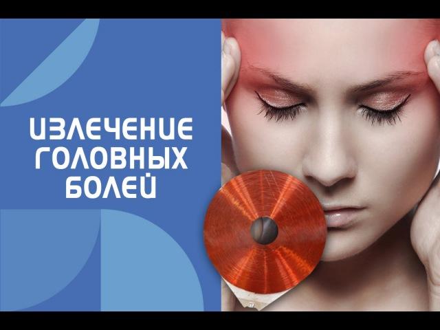 34. Излечение головных болей, глаза. Катушка Мишина (вихревая медицина)