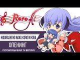 Happy! Lucky! Dochy! [Higurashi no Naku Koro ni Kira] - OP (TV russian cover)