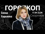 Гороскоп для Скорпионов. 17.04-23.04, Елена Харькова