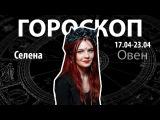 Гороскоп для Овнов. 17.04-23.04, Селена