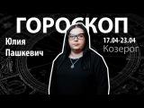 Гороскоп для Козерогов. 17.04-23.04, Юлия Пашкевич