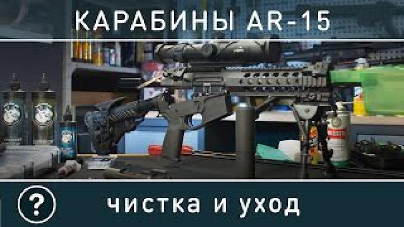 Как разбирать и чистить AR-15: уход и обслуживание оружия типа M16/M4
