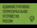 Административно территориальное устройство России