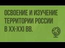 Освоение и изучение территории России в XX-XXI вв. Видеоурок по географии 8 класс