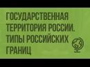Государственная территория России Типы российских границ