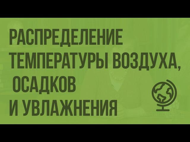 19. Закономерности распределение температуры воздуха, осадков и увлажнения по территории России