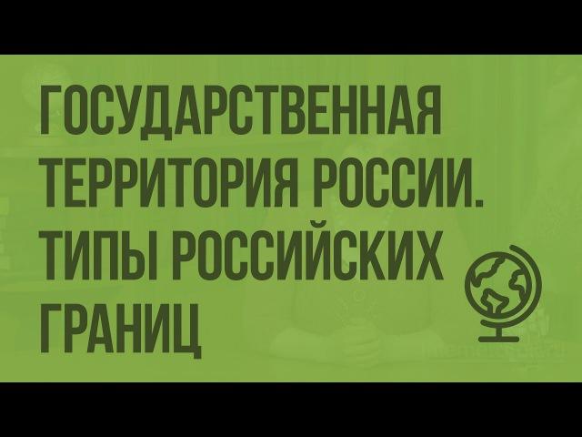 3. Государственная территория России. Типы российских границ