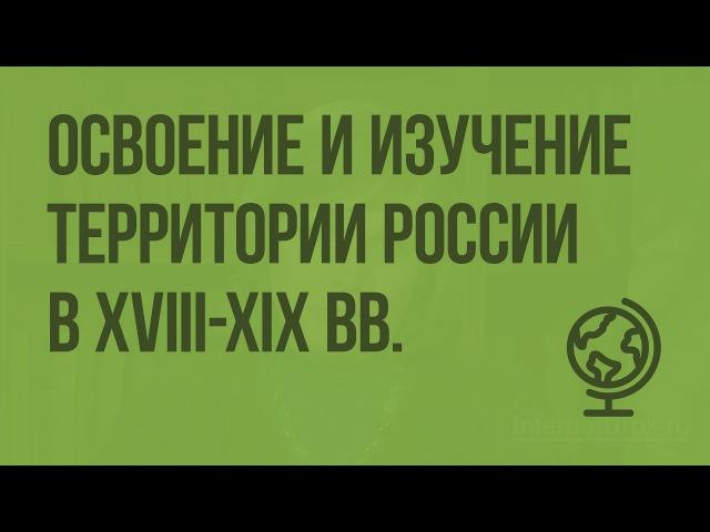 7 Освоение и изучение территории России в XVIII XIX вв