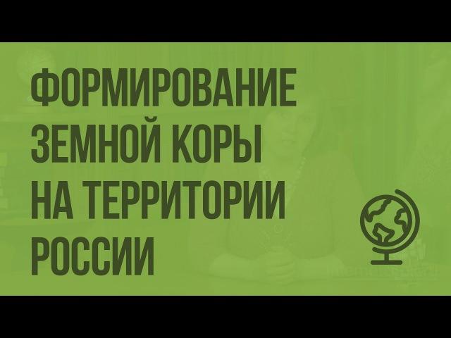 Формирование земной коры на территории России