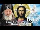 СВЯТОЙ БАТЮШКА ИОНА - Фильм 4. Царствие Небесное