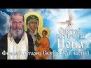 СВЯТОЙ БАТЮШКА ИОНА - Фильм 3. Старец Святой Руси Часть 1. Дом Пресвятой Богородицы