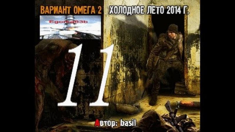 Stalker ВАРИАНТ ОМЕГА-2 ХОЛОДНОЕ ЛЕТО 2014 СЕРИЯ № 11 (Хакер и его установки)