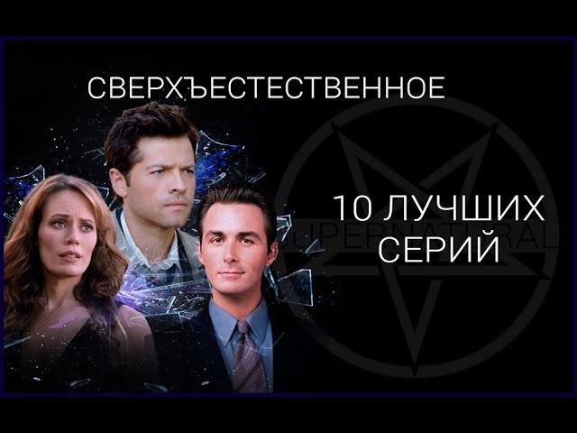10 лучших серий сериала