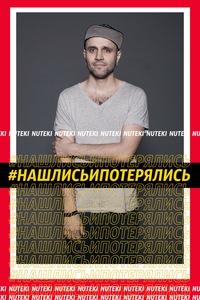 Александр Верный