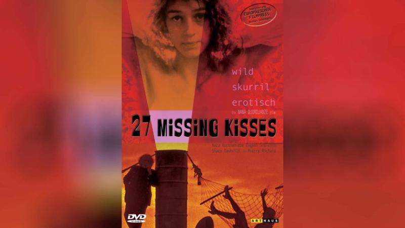 27 украденных поцелуев (2000)   27 Missing Kisses