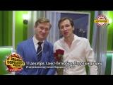 Участники шоу «Уральские Пельмени» приглашают на «Звезды Дорожного радио»