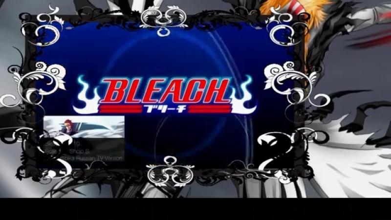 Bleach OP 10 _ Блич опенинг 10 (Maria Bibika Russian TV-Version)