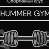 Студия персонального тренинга HUMMER GYM
