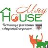 "Гостиница для кошек ""Мяу House"""