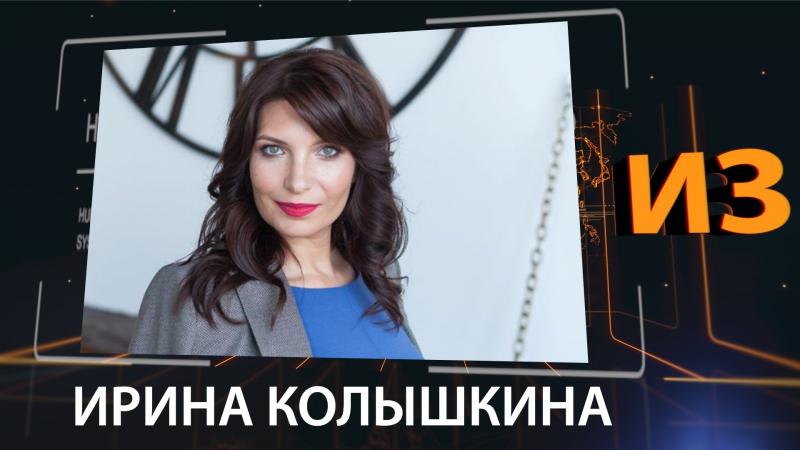 Ирина Колышкина - продюсер телеканала РБК - Новосибирск в проекте ИЗвестные люди.