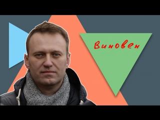 Навальный виновен. Суд обязал ФБК удалить расследование